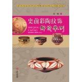 史前彩陶纹饰解读举例