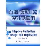 自适应控制器设计及应用