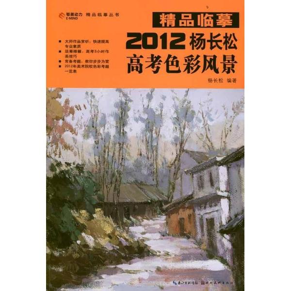 精品临摹:2012杨长松高考色彩风景