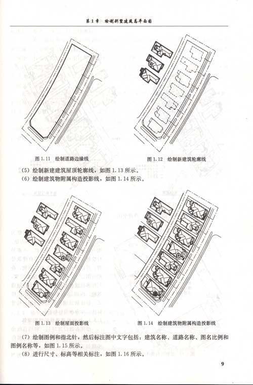 1 建筑详图概述 5.2 绘制楼梯平面图 5.3 绘制别墅楼梯剖面图 5.