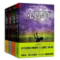 心理罪(暗河+画像+教化场+城市之光)(套装全4册)