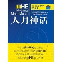 人月神话(32周年中文纪念版)