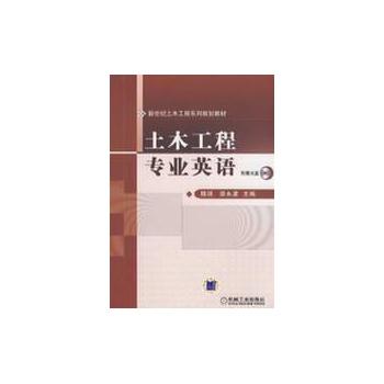 土木工程专业英语-陈瑛