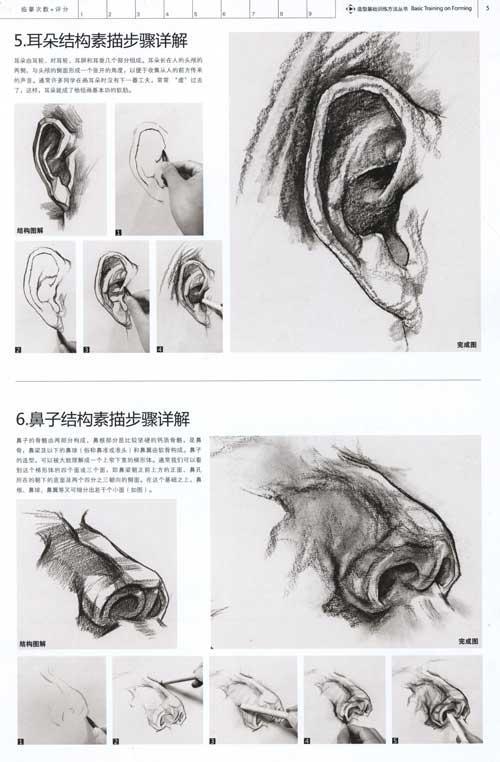3d蛇素描图片步骤图