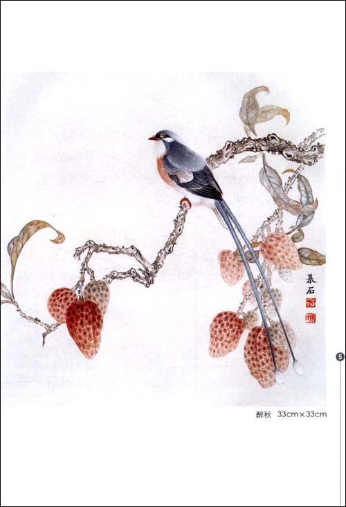 《工笔画线描花 卉画谱——秋实篇》和《工笔画线描