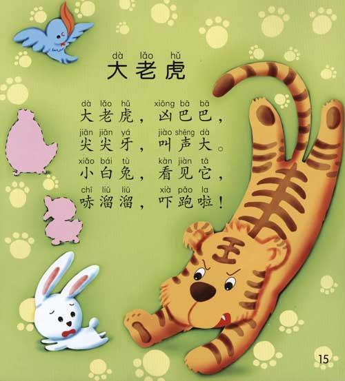 3字儿歌贴纸书·动物-兰洋-幼儿启蒙-文轩网
