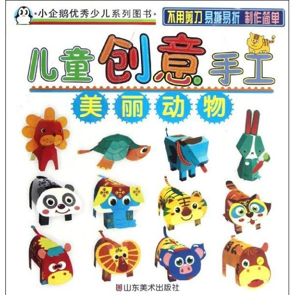 美丽动物.儿童创意手工-上海仙剑文化传播有限公司