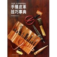 手缝皮革技巧事典