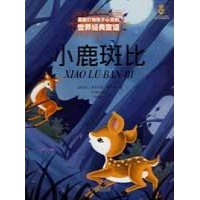 最能打动孩子心灵的世界经典童话•小鹿斑比