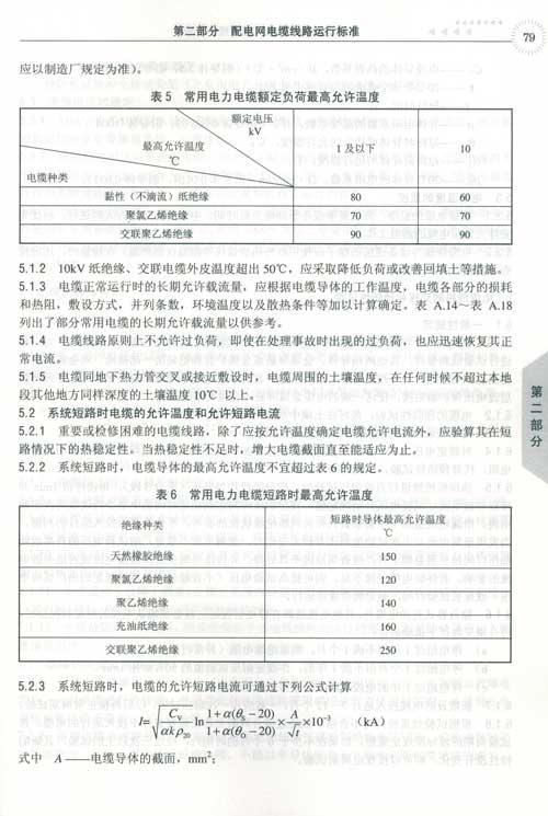 配电网技术标准 运行维护分册-北京市电力公司-电工