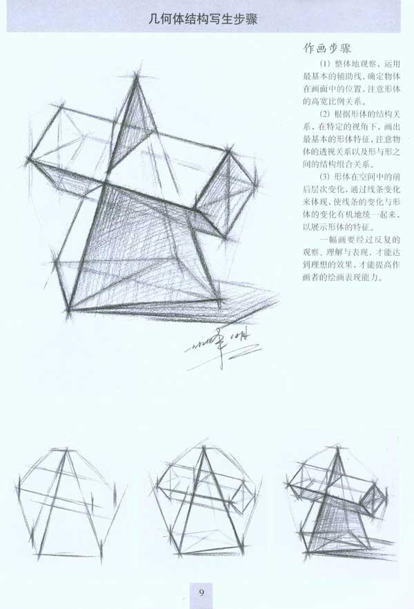 简易几何体石膏静物素描