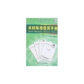 木材标准使用手册- 晓声-投资理财-文轩网