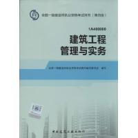 全国一级建造师执业资格考试用书•建筑工程管理与实务:1A400000(第4版)