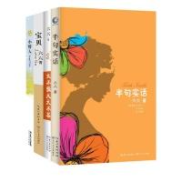 女性强大实用文集(套装)/六六作品
