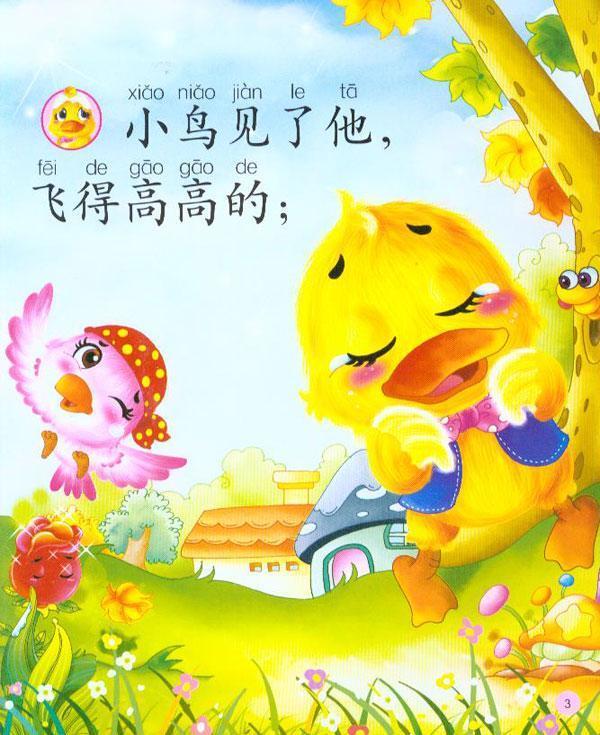 可爱的小动物和童话人物带领宝宝进入想象世界;简单易懂的故事,生动活