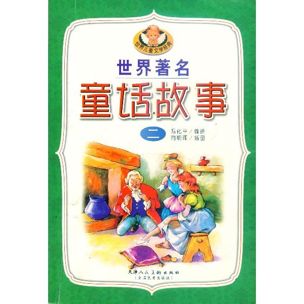 世界著名童话故事二-冯化平-文学-电子书阅读下载