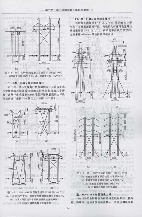 电力架空线路设计与施工--电工技术-文轩网
