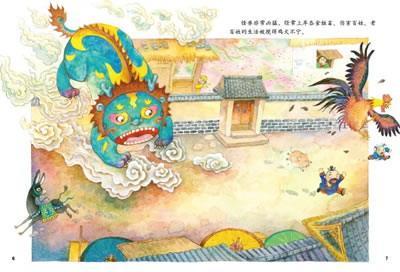 传统节日:春节》中大幅图片,美院风采,色彩鲜艳,造型温馨可爱,让孩子