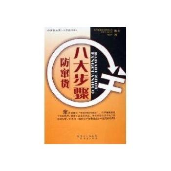 八大步骤防窜货-梅明平-市场营销-文轩网