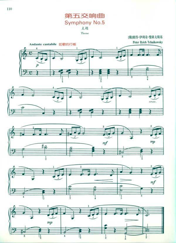 风笛舞曲钢琴曲莫扎特曲谱-梦灯笼钢琴谱简谱