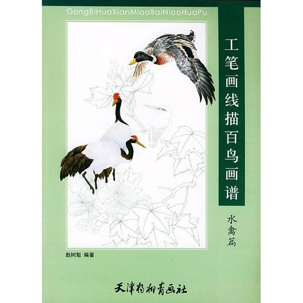 工笔画线描百鸟画谱(水禽篇)-赵树魁-绘画作品-文轩网