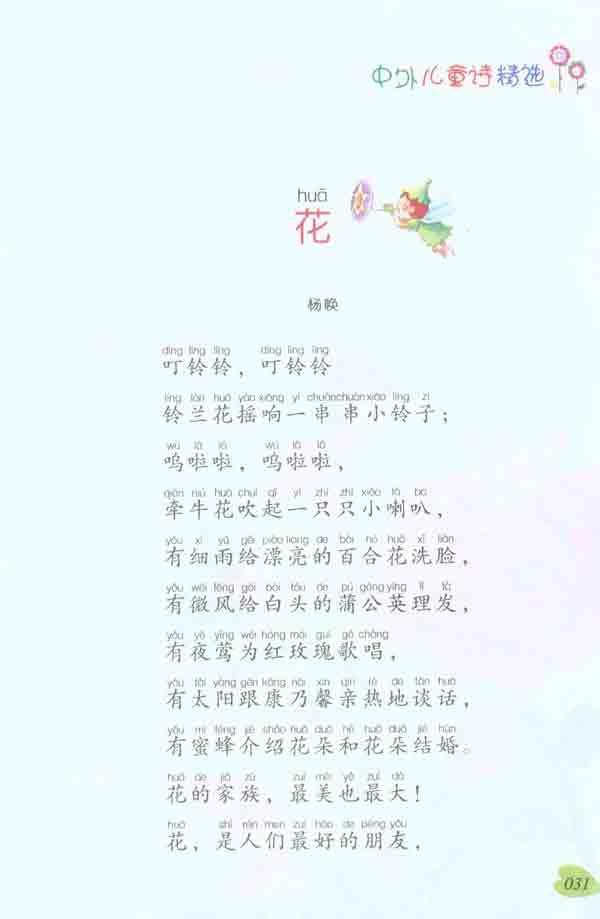 小学生语文新课标必读中外儿童诗精选
