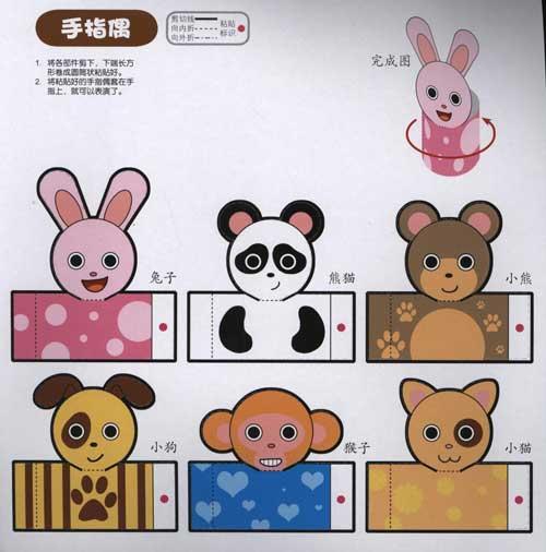 小人国立体手工.2.玩具-磨铁童盟-少儿-文轩网