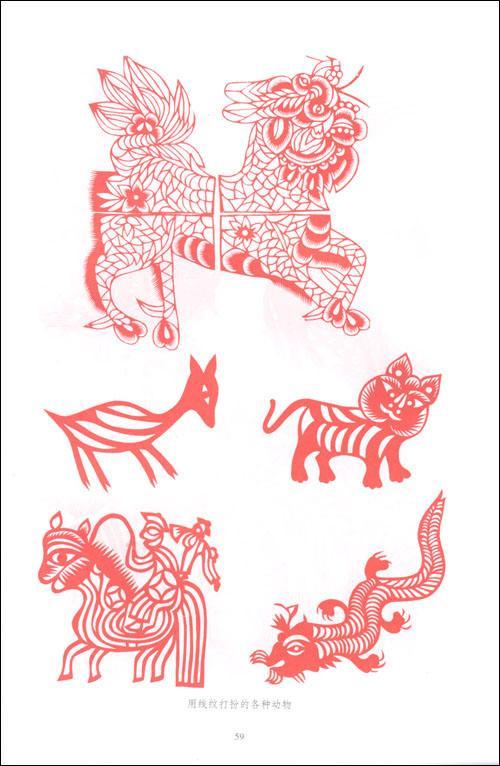 第二节 剪大样 第三节 眼,鼻,口等部位的刻画第四章 动物剪纸的打扮
