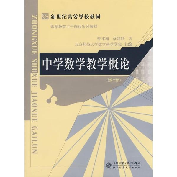 中学数学教学概论(第2版)