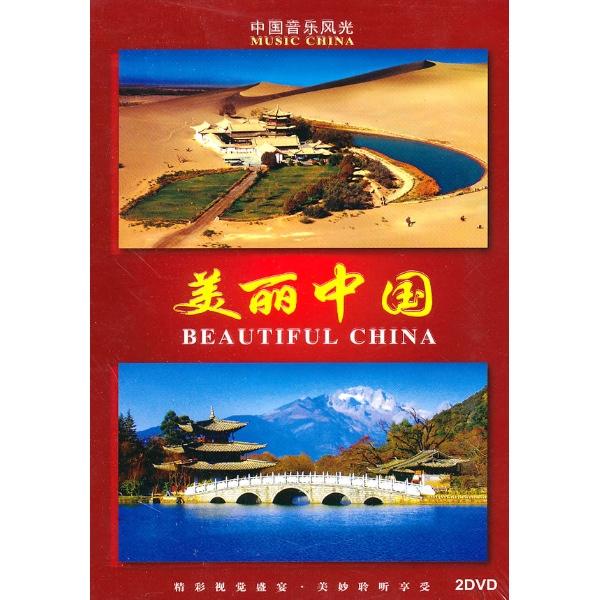 美丽中国1江南春早(dvd)