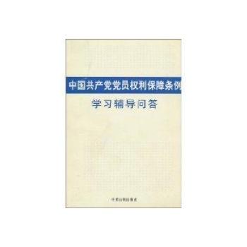 中国共产党党员权利保障条例学习辅导问答-中国法制