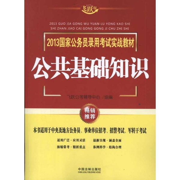 法律知识:法学基础理论,宪法.公共基础知识一与二有什么区别?