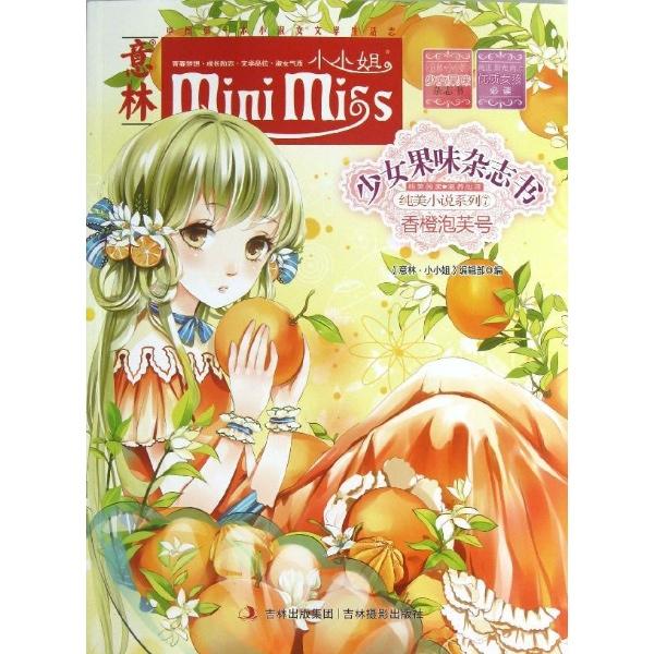 纯美小说系列少女果味杂志书(7)香橙泡芙号