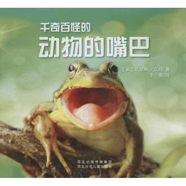 千奇百怪的动物的嘴巴-(美)汉姆-少儿-文轩网