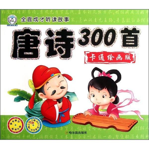 唐诗300首:卡通绘画版-顾作峰