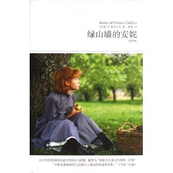 绿山墙的安妮 全译本 文学文库064