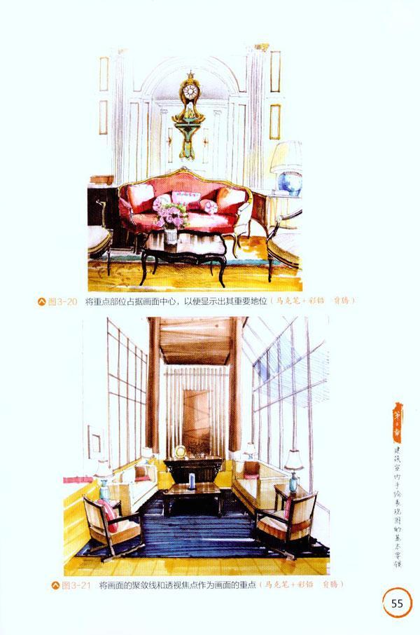 建筑室内手绘表现技法与实例-逯海勇