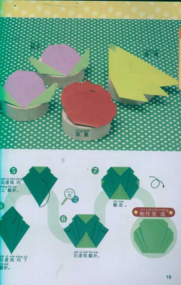 甜品折纸袋子步骤图