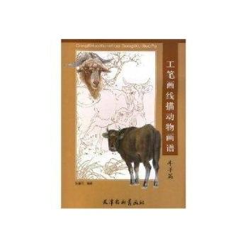 工笔画线描动物画谱·牛羊篇