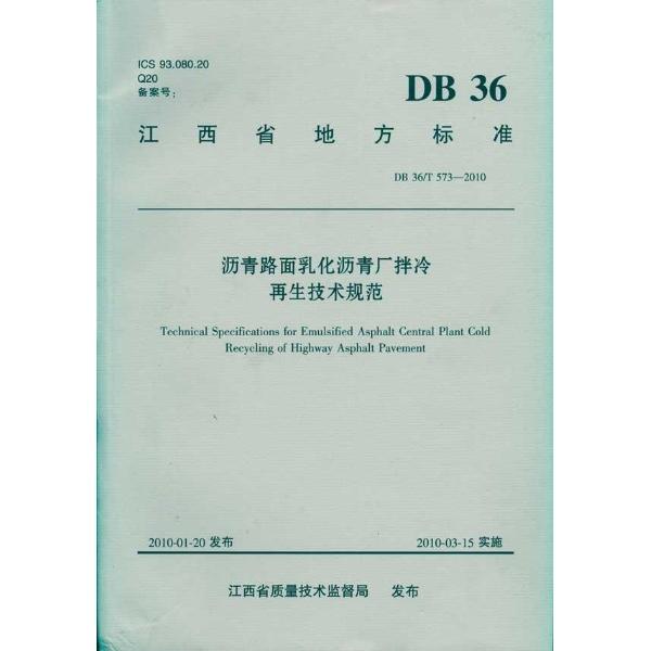 江西省地方标准:沥青路面乳化沥青厂拌冷再生技术规范