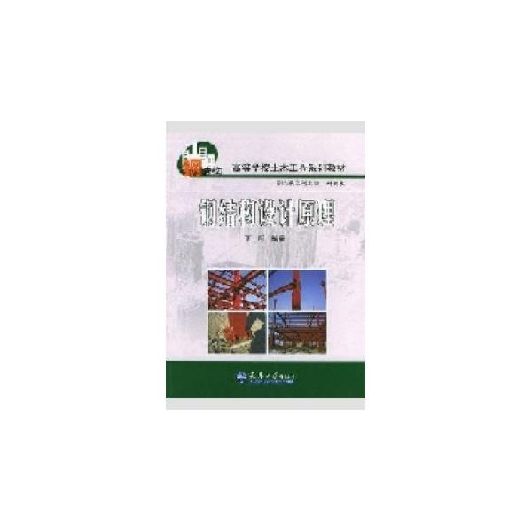 钢结构设计原理-丁阳--电子书阅读下载-文轩九月网