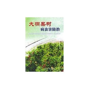 大棚果树病虫害防治-王国平-植物保护-文轩网