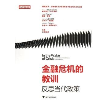 IMF研究系列:金融危机的教训/反思当代政策【精装】