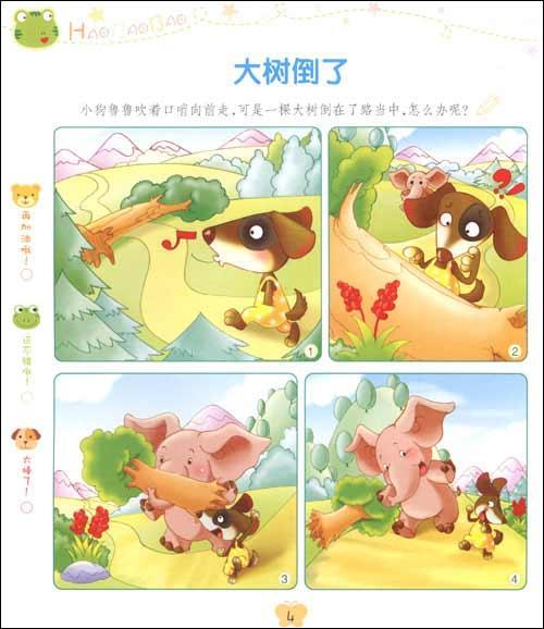 可爱的小蝴蝶-幼狮文化-图书-文轩网