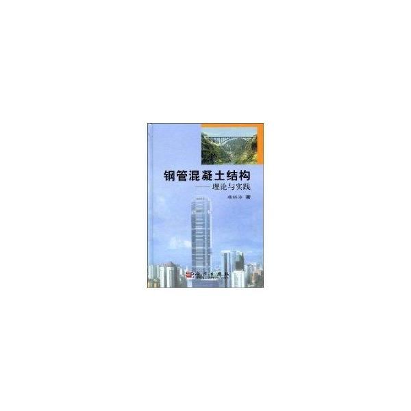 钢管混凝土结构:理论与实践-韩林海-建筑-文轩网