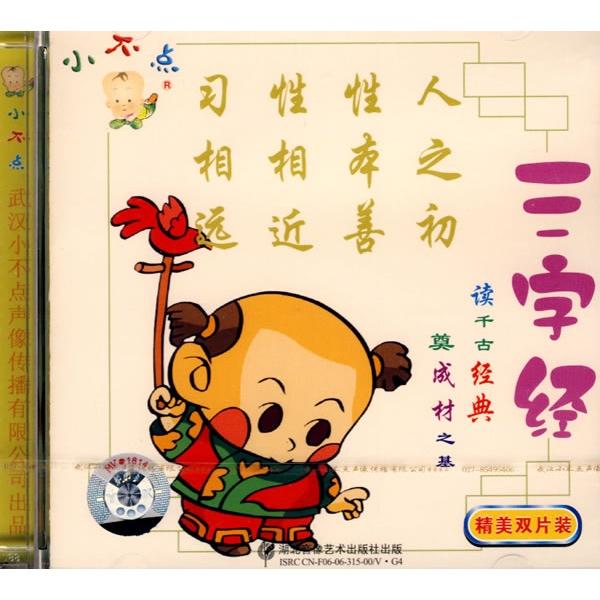小不点:三字经(2vcd),儿童科普教育vcd