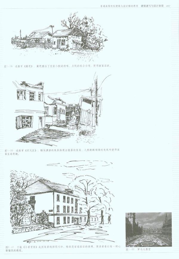 而其中,建筑速写写生课程是艺术设计专业和建筑学科专业的教学训练的