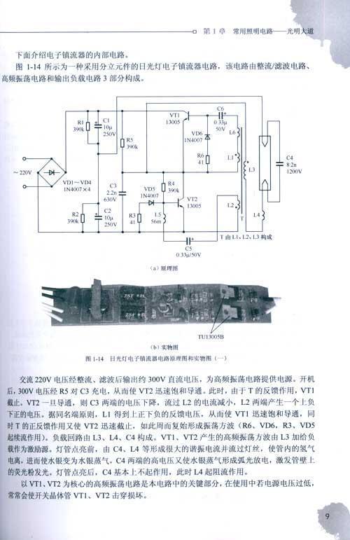 7  电动机工作状态指示电路——工作正常绿灯亮,红灯指示有故障  第6