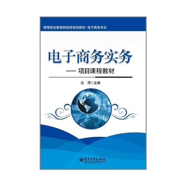 电子商务实务:项目课程教材