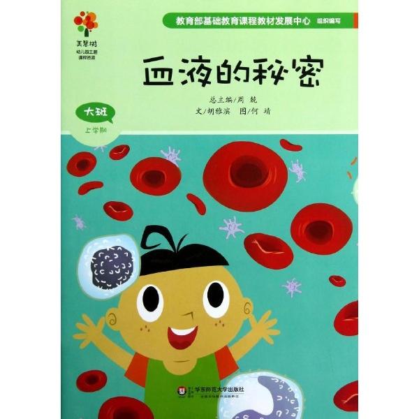 血液的秘密(大班上学期)/美慧树幼儿园主题课程资源
